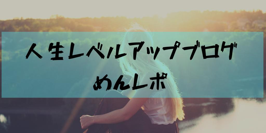 人生レベルアップブログ めんレポ
